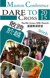 20151120 Mission Conference